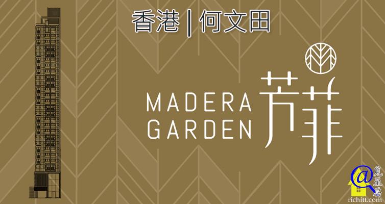 芳菲 | MADERA GARDEN