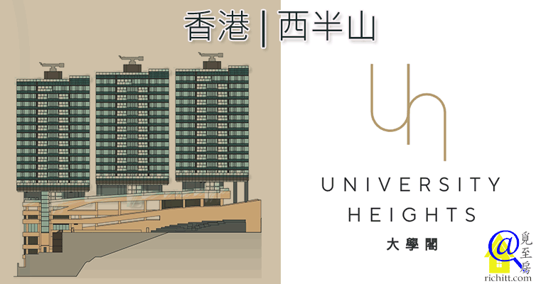 大學閣 | UNIVERSITY HEIGHTS
