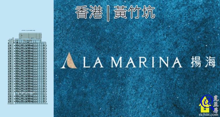 揚海 | LA MARINA
