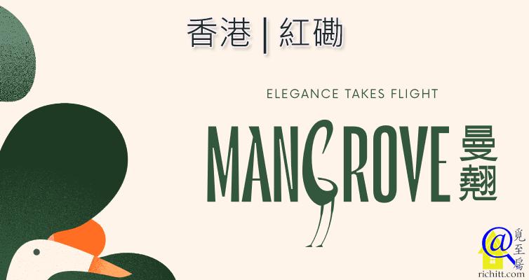 曼翹 | MANGROVE